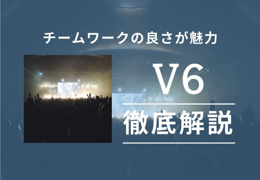 【解散】V6 メンバーの年齢や名前、意外な経歴とは…?
