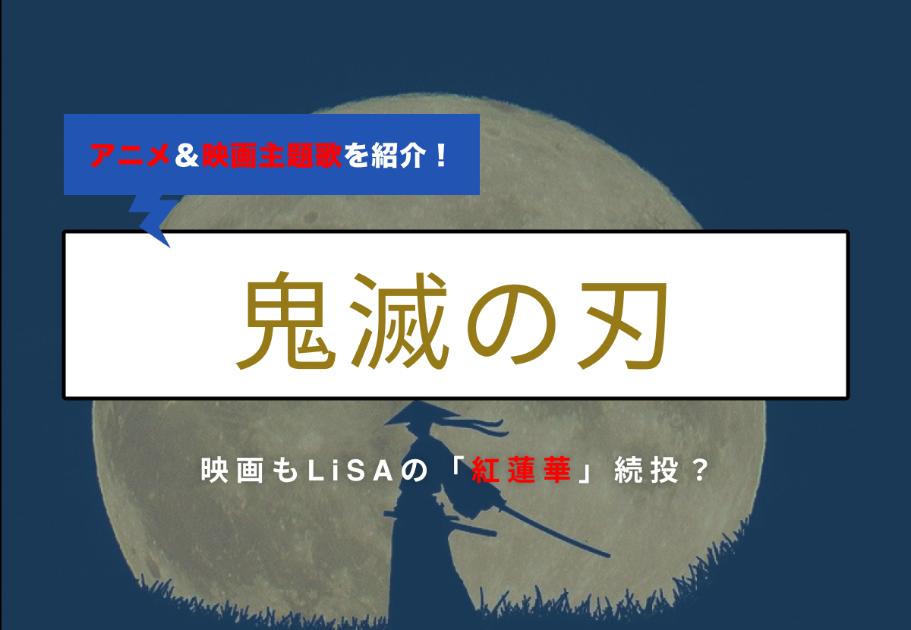「鬼滅の刃」アニメ&映画主題歌を紹介!映画はLiSAの「炎」に決定!
