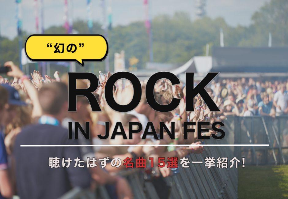 """""""幻の""""ROCK IN JAPAN FESTIVAL 聴けたはずの名曲15選を一挙紹介!"""