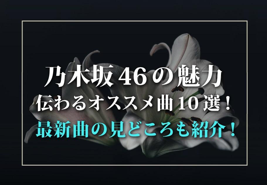乃木坂46の魅力伝わるオススメ曲10選!最新曲の見どころも紹介!