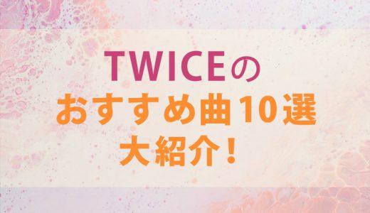 日・韓・台の多国籍K-POPアイドル TWICEのおすすめ曲10選大紹介!