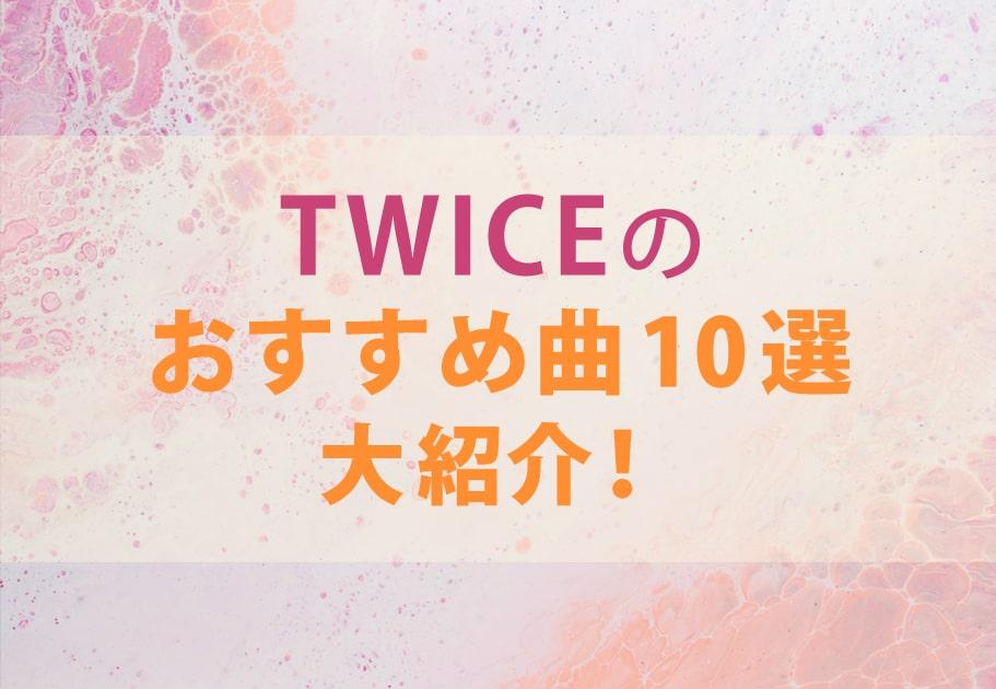 TWICE(トゥワイス)メンバーの年齢、名前、意外な経歴とは…?【メンバー紹介】