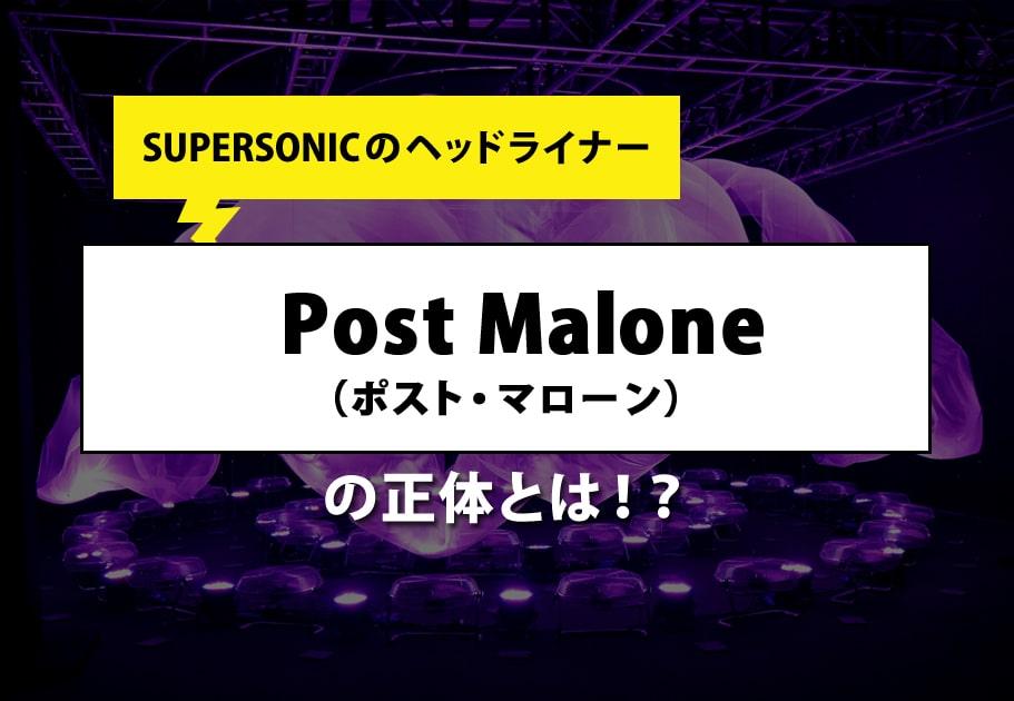世界を席巻する怪物 Post Malone(ポスト・マローン)の正体とは!?