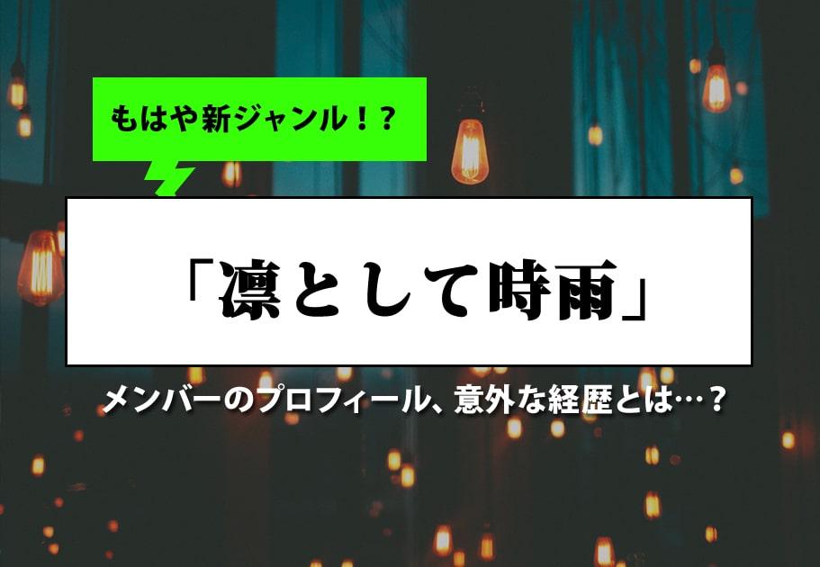 もはや新ジャンル!?「凛として時雨」メンバーのプロフィール、意外な経歴とは…?