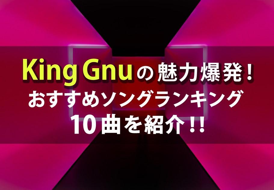 【必聴】King Gnu(キングヌー)の魅力が凝縮されたオススメ曲とは…?