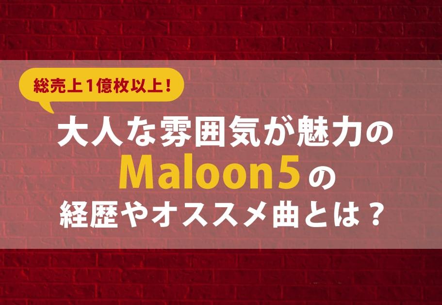 【CMで話題】Maloon 5(マルーン5)の経歴やオススメ曲とは?【総売上1億枚以上! 】