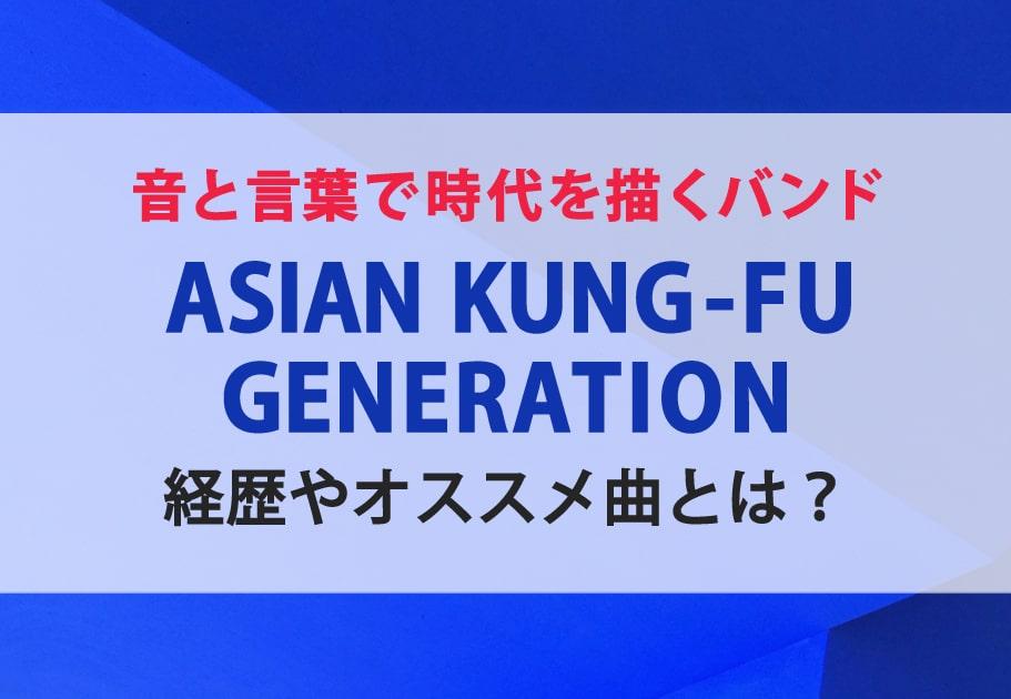 音と言葉で時代を描くバンド ASIAN KUNG-FU GENERATION 経歴やオススメ曲とは?