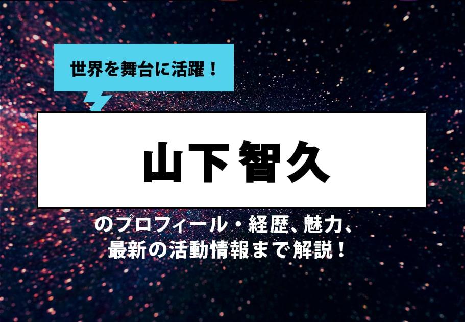 世界を舞台に活躍!山下智久のプロフィール・経歴、魅力、最新の活動情報まで解説!