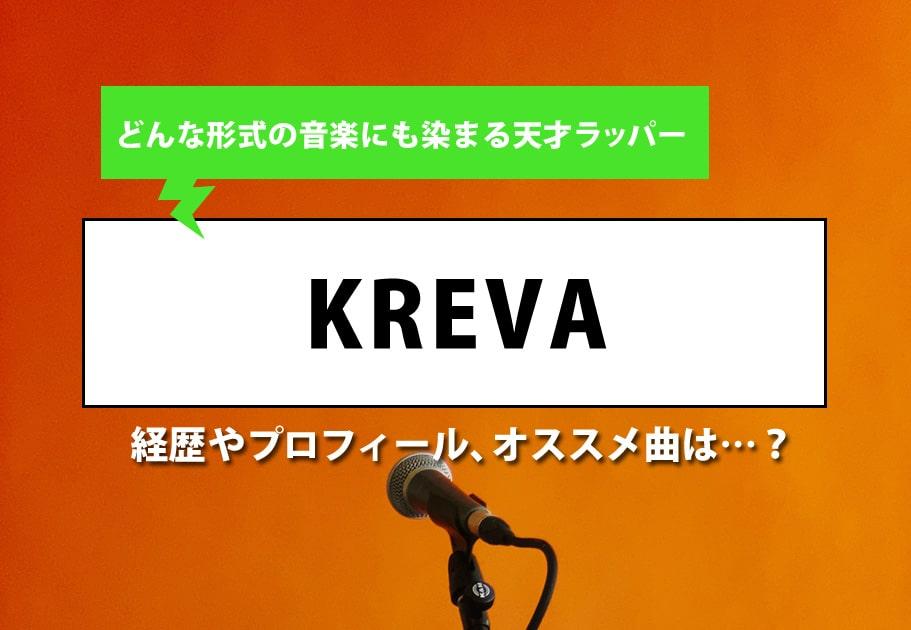 天才ラッパーKREVAとは…? 経歴やプロフィール、おすすめ曲を紹介!