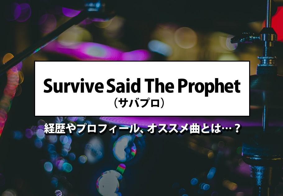 Survive Said The Prophet(サバプロ) 経歴やプロフィール、オススメ曲とは…?