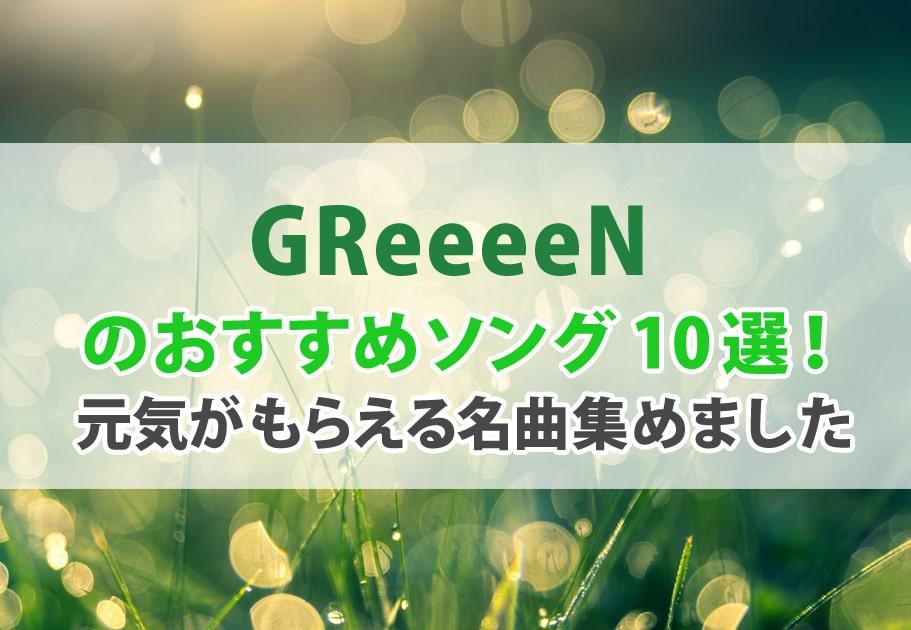 GReeeeNのおすすめソング10選!元気がもらえる名曲集めました