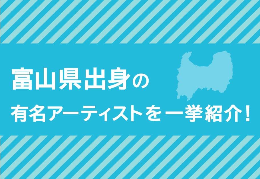 【2020最新】富山県出身の有名アーティストを一挙紹介!