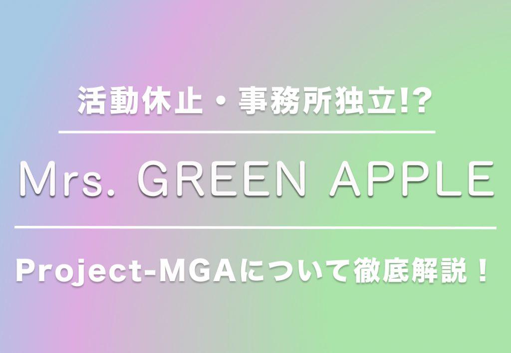 グリーン アップル セス メ