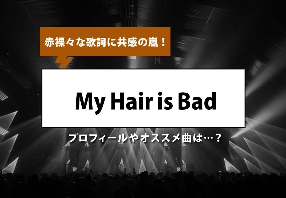 赤裸々な歌詞に共感の嵐! My Hair is Bad プロフィールやオススメ曲は…?