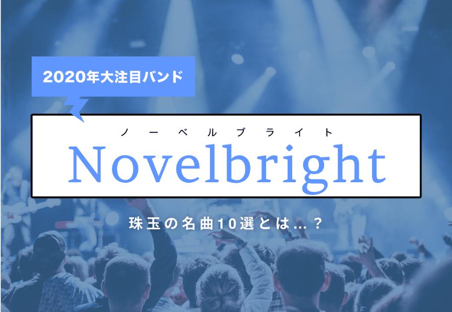 2020年大注目バンド Novelbright(ノーベルブライト) 珠玉の名曲10選とは…?