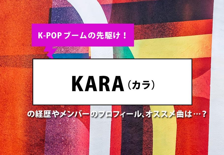 K-POPブームの先駆け!KARA(カラ)の経歴やメンバーのプロフィール、オススメ曲は…?
