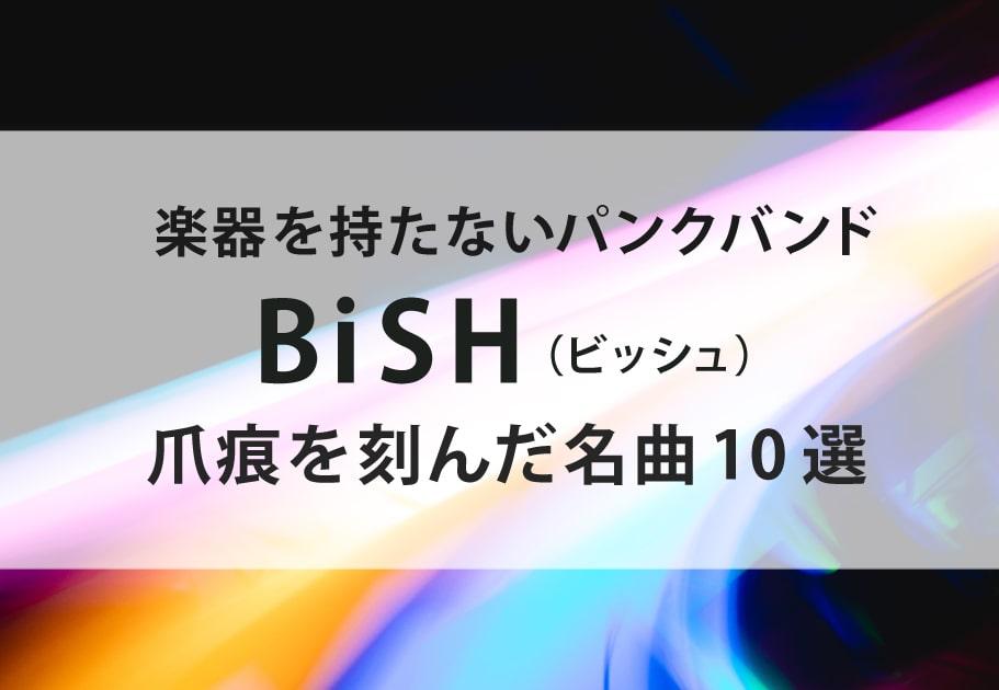 アイナ・ジ・エンド| ソロデビューを果たしたBiSHの歌姫の経歴や魅力とは…?