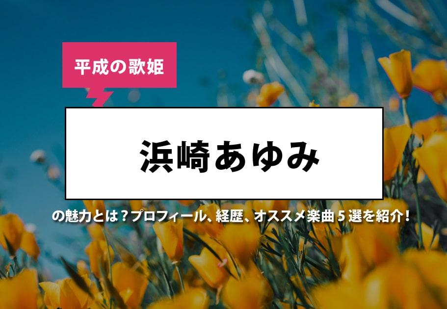 平成の歌姫 浜崎あゆみの魅力とは? プロフィール、経歴、オススメ楽曲5選を紹介!