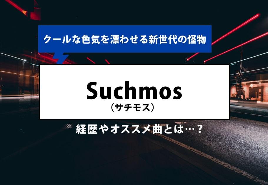 【活動休止】Suchmos(サチモス) メンバーの年齢、名前、経歴やオススメ曲とは…?