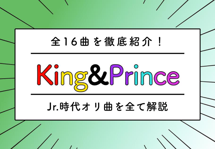 King & Prince(キンプリ)メンバーの年齢、名前、意外な経歴とは…?