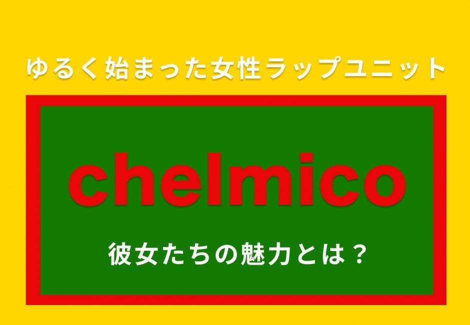 chelmico(チェルミコ)ゆるく始まった女性ラップユニット。彼女たちの魅力とは?