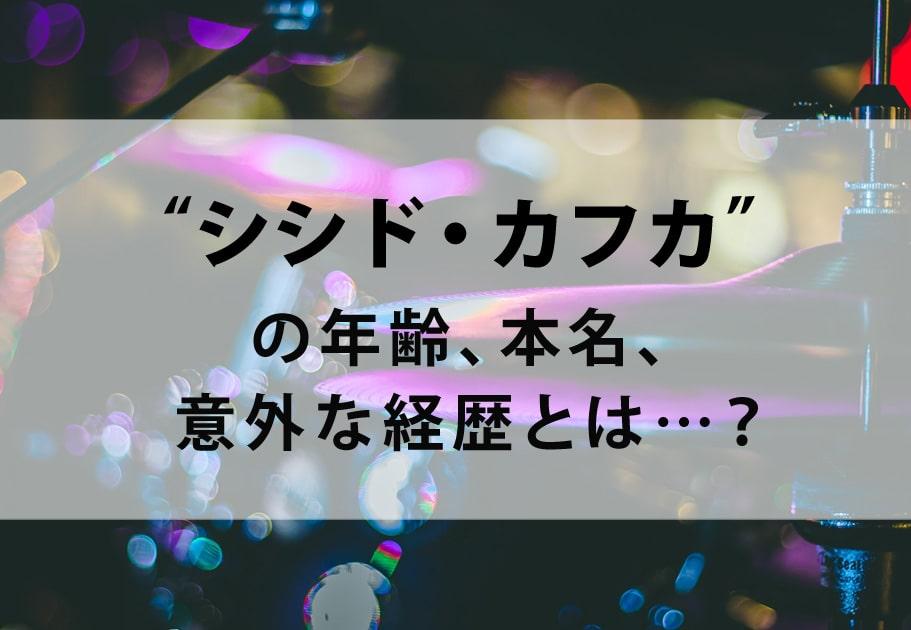 【ドラム&ヴォーカル 】シシド・カフカの年齢、本名、意外な経歴とは…?
