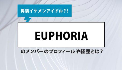 男装イケメンアイドル?!EUPHORIAのメンバーのプロフィールや経歴とは?