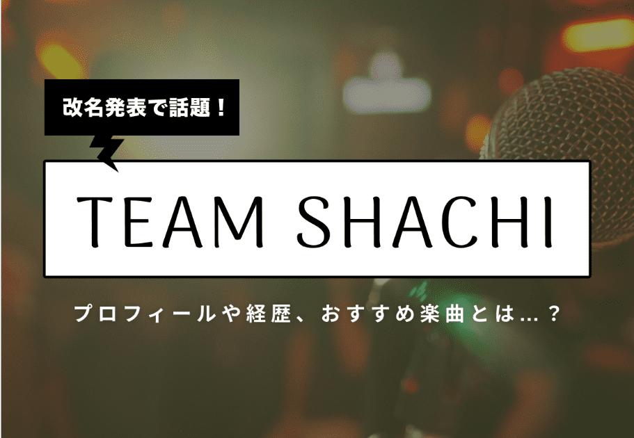 改名発表で話題!「TEAM SHACHI」のプロフィールや経歴、おすすめ楽曲とは…?