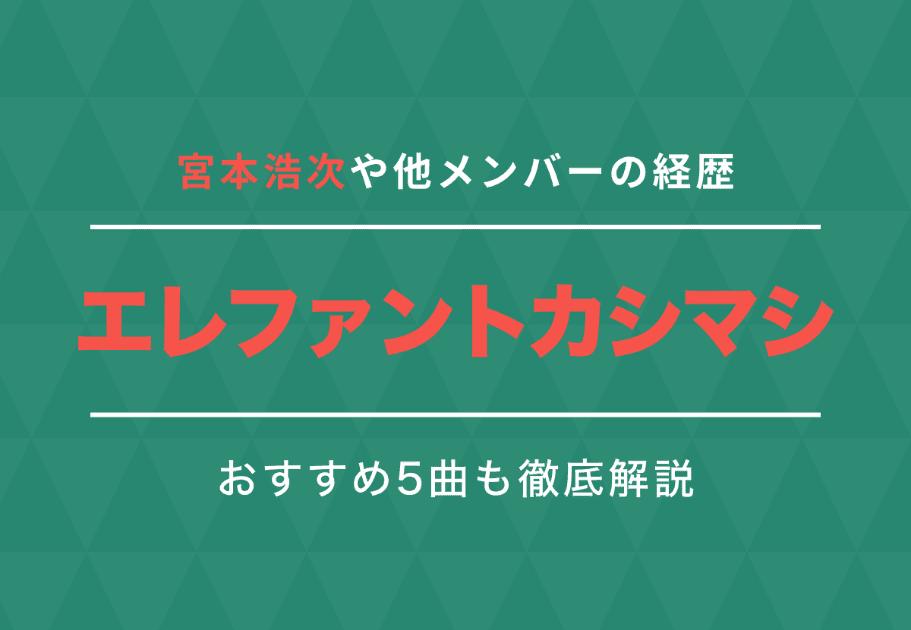 エレファントカシマシの宮本浩次や他メンバーの経歴は?おすすめ5曲も徹底解説