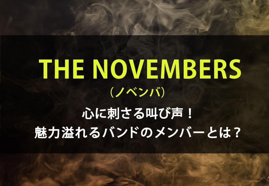THE NOVEMBERS(ノベンバ)心に刺さる叫び声! 魅力溢れるバンドのメンバーとは?