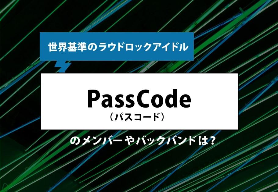 世界基準のラウドロックアイドル・PassCode(パスコード)のメンバーやバックバンドは?