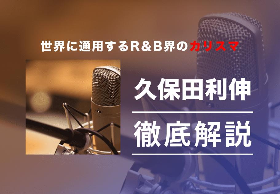 久保田利伸 世界に通用するR&B界のカリスマの魅力や経歴とは…?
