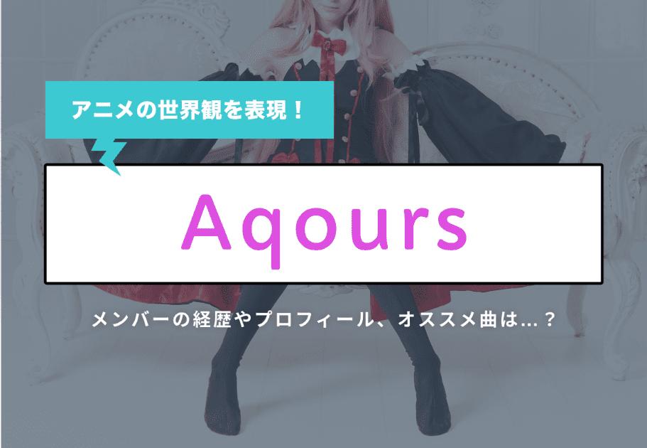 アニメの世界観を表現!「Aqours」のメンバーの経歴やプロフィール、オススメ曲は…?