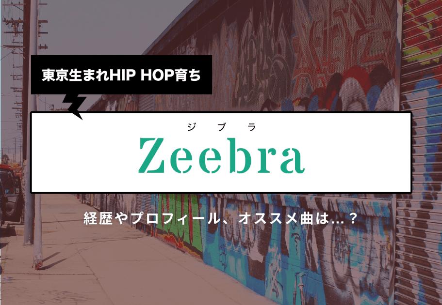 東京生まれHIP HOP育ち Zeebra(ジブラ)の経歴やプロフィール、オススメ曲は…?