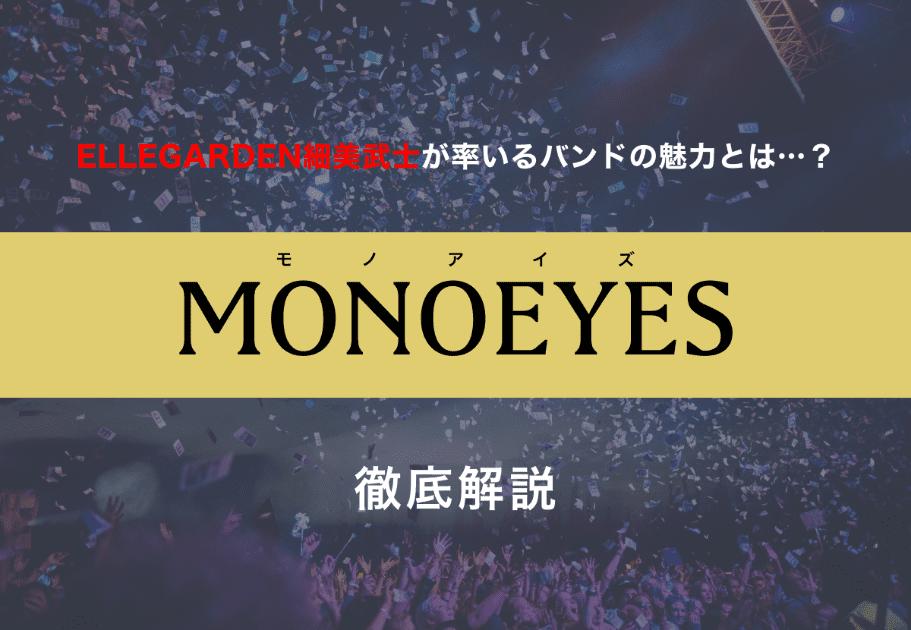 MONOEYES(モノアイズ) ELLEGARDEN細美武士が率いるバンドの魅力とは…?