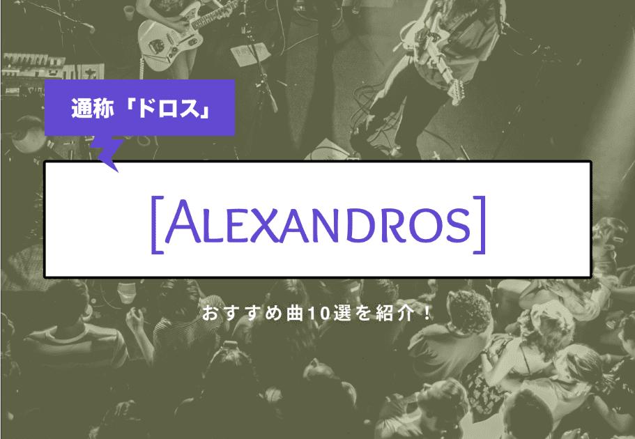 [Alexandros](ドロス)の名曲とは…? おすすめ曲10選を紹介!