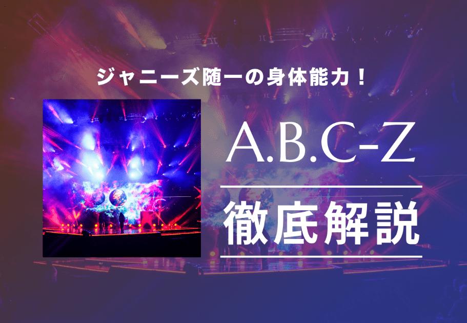 A.B.C-Z ジャニーズ随一の身体能力! 経歴やプロフィール、おすすめ曲は…?
