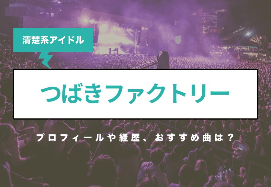 清楚系アイドル・つばきファクトリーのプロフィールや経歴、おすすめ曲は?