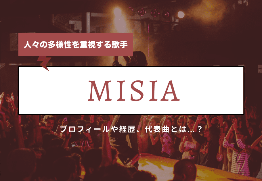 MISIA(ミーシャ) – 日本屈指の女性シンガーの経歴や代表曲とは…?