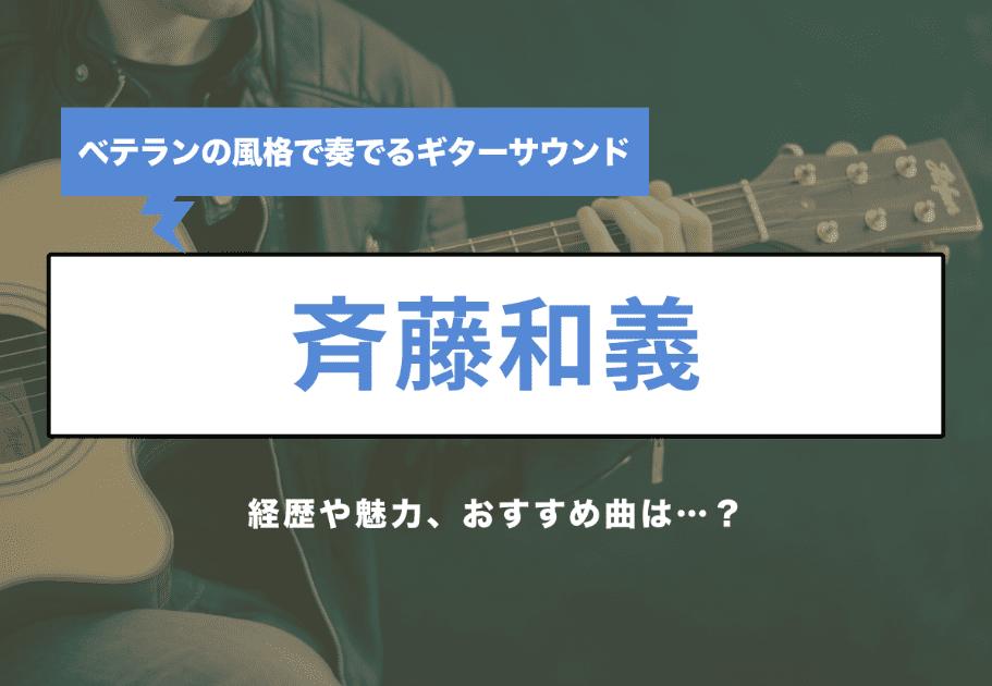 斉藤和義:ベテランの風格で奏でるギターサウンド。経歴や魅力、おすすめ曲は…?