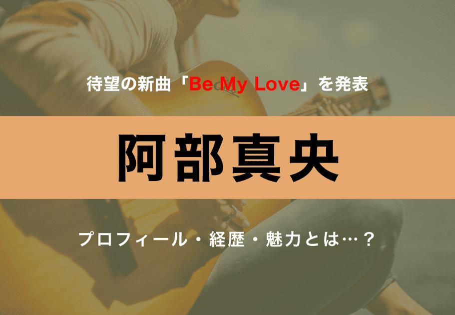 待望の新曲「Be My Love」を発表!「阿部真央」のプロフィール・経歴・魅力とは…?