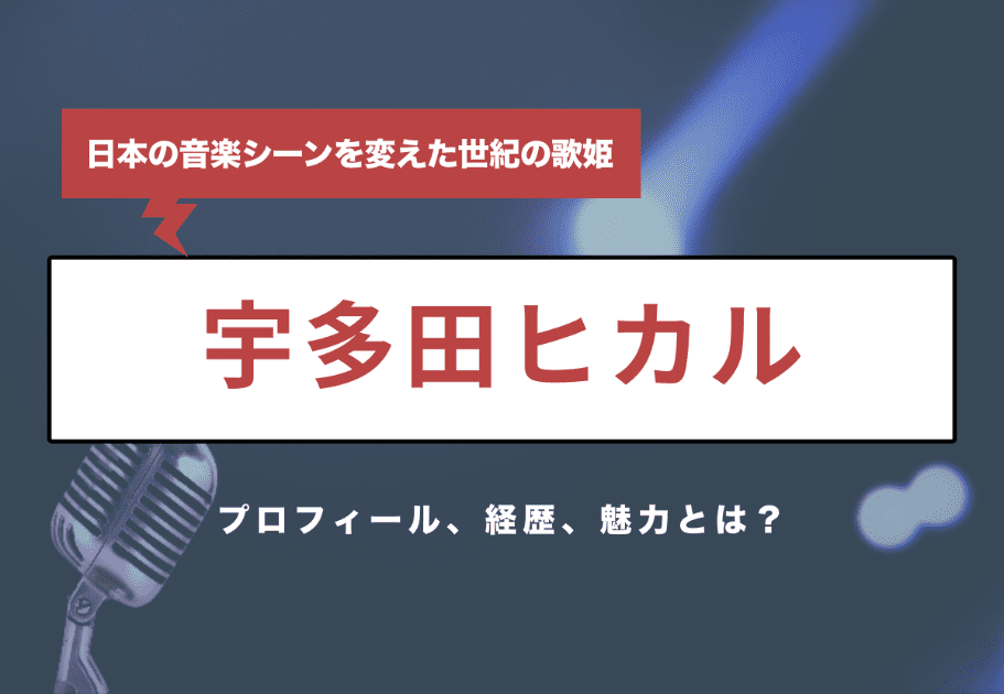 「宇多田ヒカル」の年齢、プロフィール、気になる経歴とは…?【One Last Kiss】