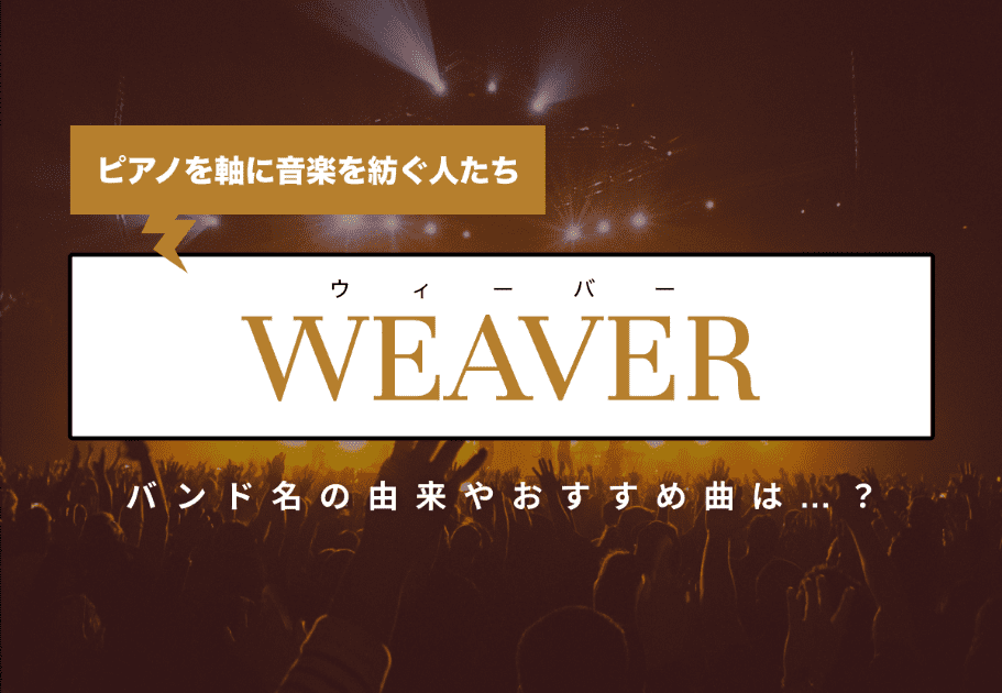 WEAVER(ウィーバー)ピアノを軸に音楽を紡ぐ人たち。バンド名の由来やおすすめ曲は…?