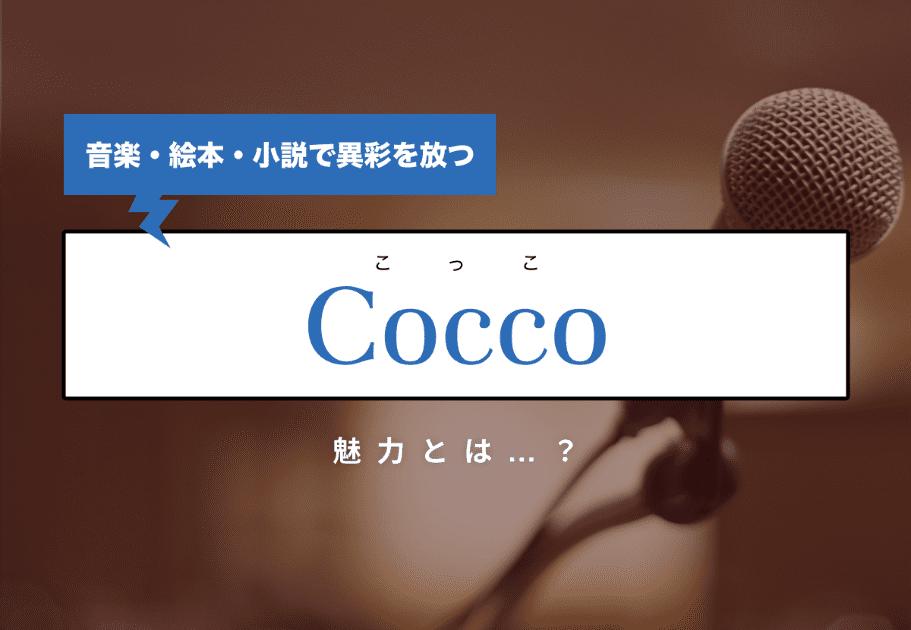 Cocco(こっこ)音楽・絵本・小説で異彩を放つ孤高の女性アーティストの魅力とは…?