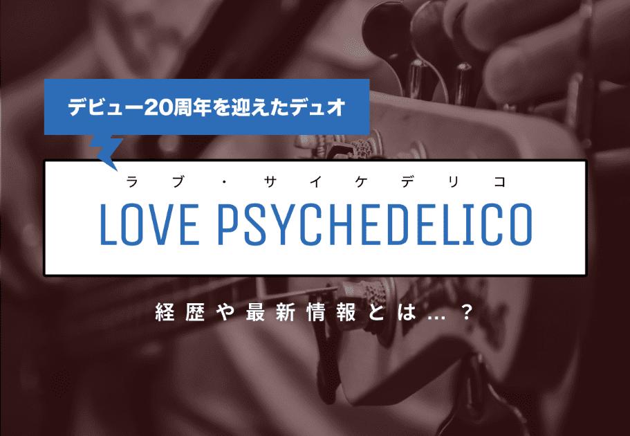 LOVE PSYCHEDELICO(デリコ) デビュー20周年を迎えたデュオの経歴や最新情報とは…?