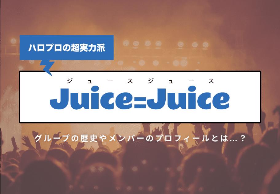 ハロプロの超実力派  Juice=Juice グループの歴史やメンバーのプロフィールとは…?