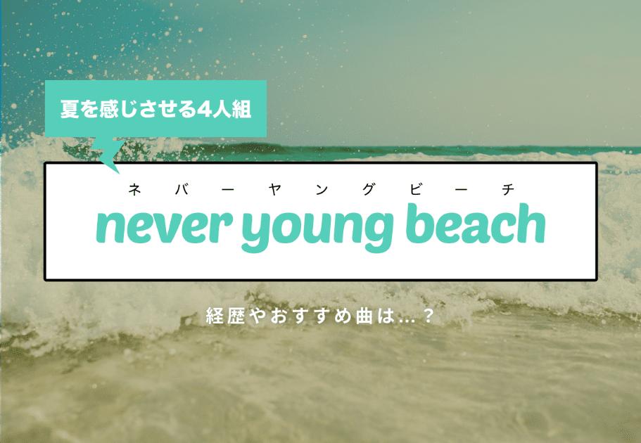 never young beach(ネバーヤングビーチ) 夏を感じさせる4人組の経歴やおすすめ曲は…?