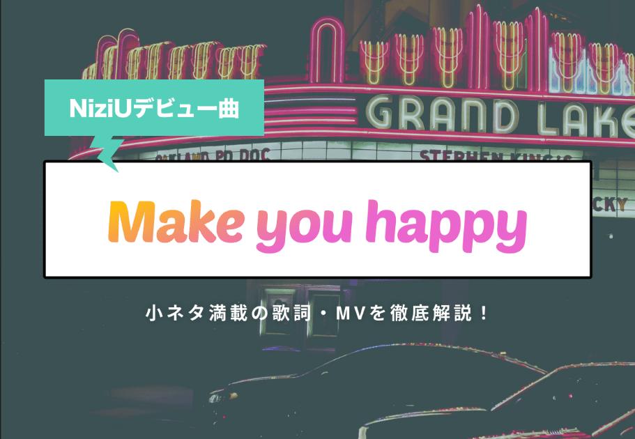 NiziUプレデビュー曲「Make you happy」の魅力とは…? 小ネタ満載の歌詞・MVを徹底解説!