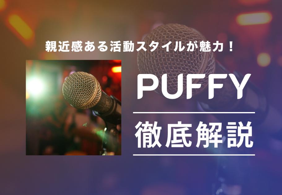 親近感ある活動スタイルが魅力!「PUFFY」の経歴やプロフィール、おすすめ曲とは…?