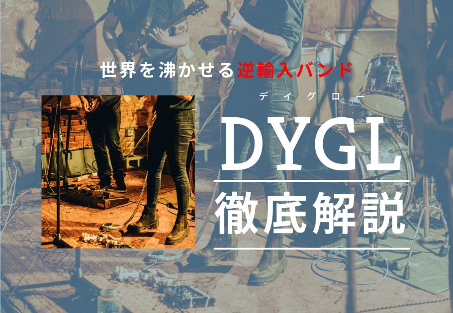DYGL(デイグロー) 世界を沸かせる逆輸入バンド 経歴やプロフィール、おすすめ曲は?
